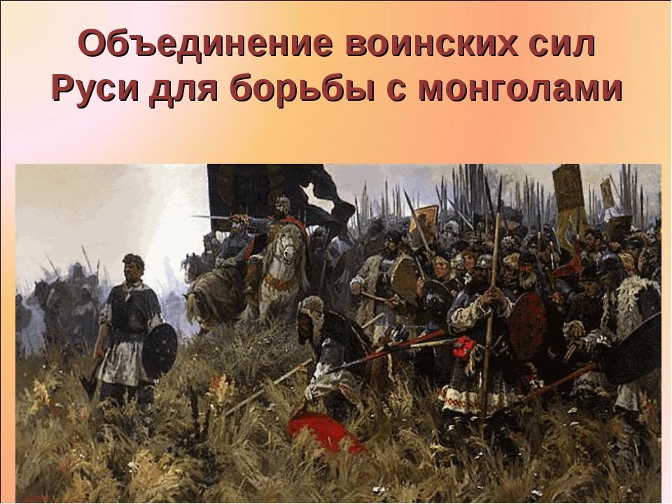 Объединение воинских сил Руси для борьбы с монголами