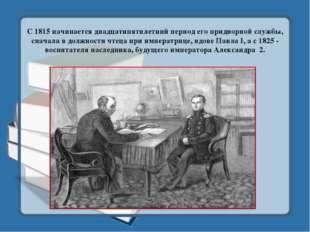 С 1815 начинается двадцатипятилетний период его придворной службы, сначала в