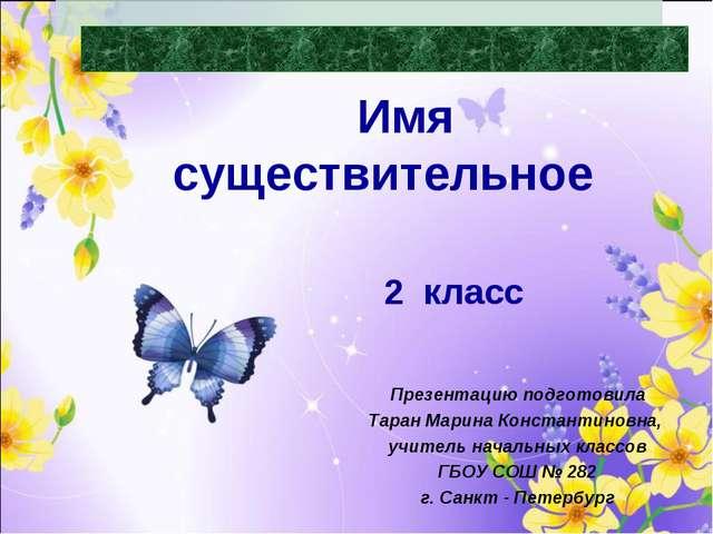 Презентацию подготовила Таран Марина Константиновна, учитель начальных классо...