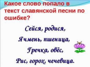 Какое слово попало в текст славянской песни по ошибке? Сейся, родися, Ячмень,