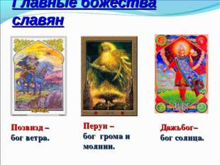 Главные божества славян Позвизд – бог ветра. Перун – бог грома и молнии. Дажь