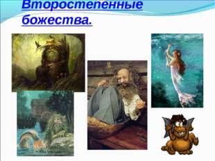 Второстепенные божества.