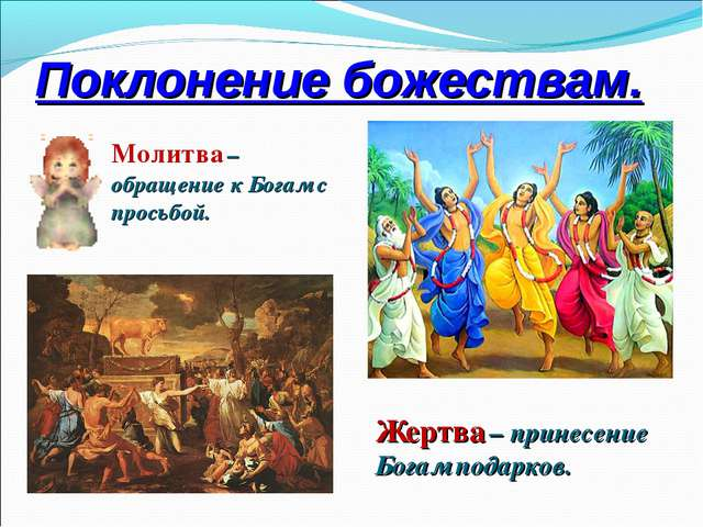 Поклонение божествам. Молитва – обращение к Богам с просьбой. Жертва – принес...