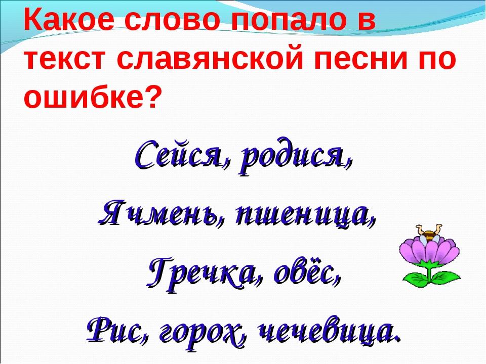 Какое слово попало в текст славянской песни по ошибке? Сейся, родися, Ячмень,...