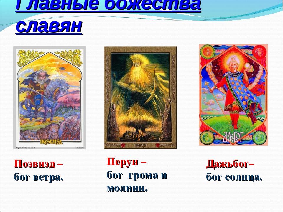 Главные божества славян Позвизд – бог ветра. Перун – бог грома и молнии. Дажь...