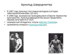 Арнольд Шварценеггер В 1967 году Арнольд стал самым молодым в истории «Мистер