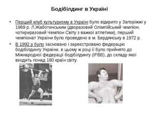 Бодібілдинг в Україні Перший клуб культуризму в Україні було відкрито у Запор