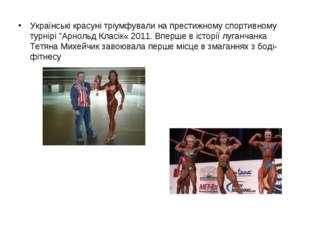 """Українські красуні тріумфували на престижному спортивному турнірі """"Арнольд Кл"""