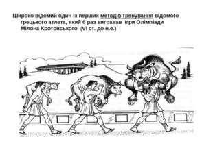 Широко відомий один із перших методів тренування відомого грецького атлета, я