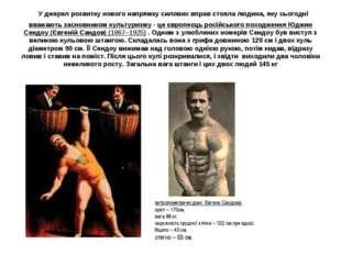 У джерел розвитку нового напрямку силових вправ стояла людина, яку сьогодні