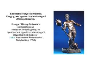 Бронзова статуетка Юджина Сендоу, яка вручається на конкурсі «Містер Олімпія»