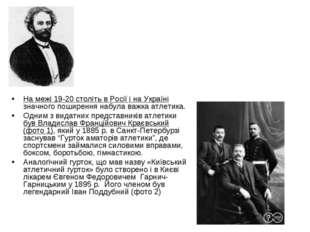 На межі 19-20 століть в Росії і на Україні значного поширення набула важка ат