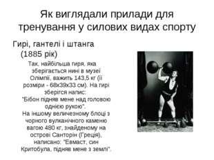 Як виглядали прилади для тренування у силових видах спорту Гирі, гантелі і шт