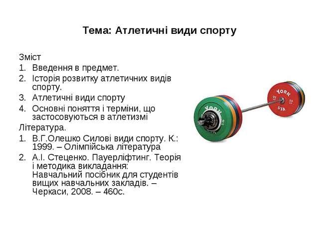 Тема: Атлетичні види спорту Зміст Введення в предмет. Історія розвитку атлети...