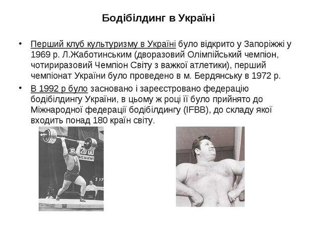 Бодібілдинг в Україні Перший клуб культуризму в Україні було відкрито у Запор...