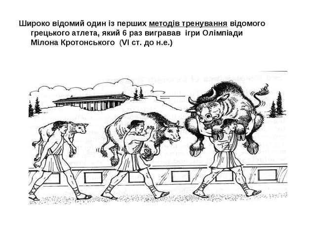 Широко відомий один із перших методів тренування відомого грецького атлета, я...