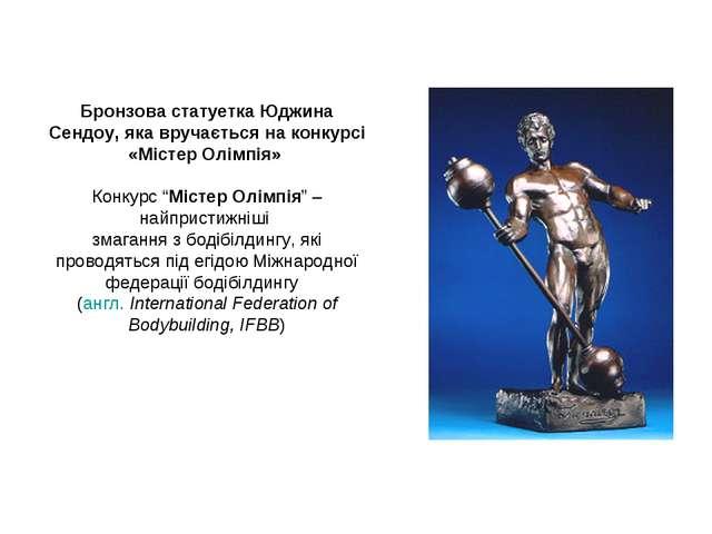 Бронзова статуетка Юджина Сендоу, яка вручається на конкурсі «Містер Олімпія»...