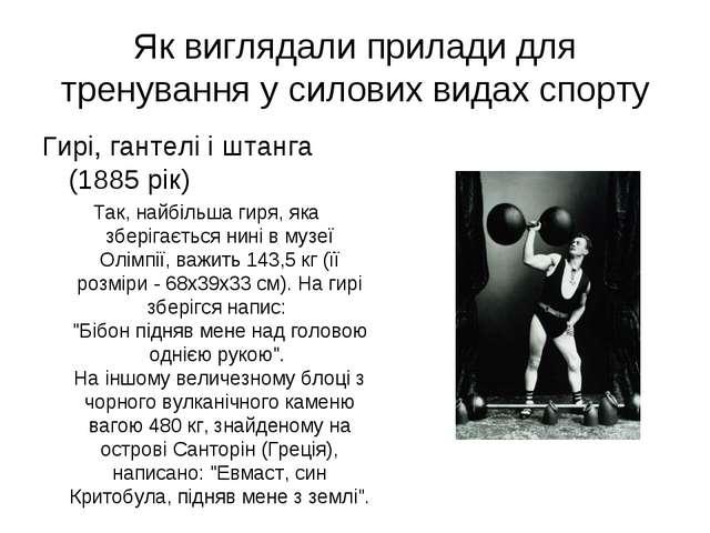 Як виглядали прилади для тренування у силових видах спорту Гирі, гантелі і шт...