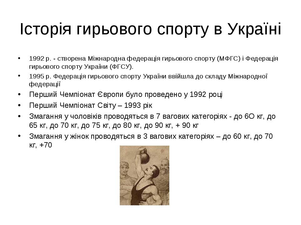 Історія гирьового спорту в Україні 1992 р. - створена Міжнародна федерація ги...