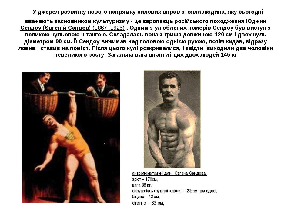 У джерел розвитку нового напрямку силових вправ стояла людина, яку сьогодні...