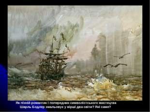 Як пізній романтик і попередник символістського мистецтва Шарль Бодлер змаль