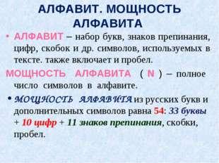 АЛФАВИТ. МОЩНОСТЬ АЛФАВИТА АЛФАВИТ – набор букв, знаков препинания, цифр, ско
