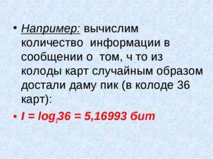 Например: вычислим количество информации в сообщении о том, ч то из колоды ка