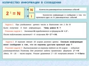 КОЛИЧЕСТВО ИНФОРМАЦИИ В СООБЩЕНИИ Задача 1. При угадывании целого числа в диа