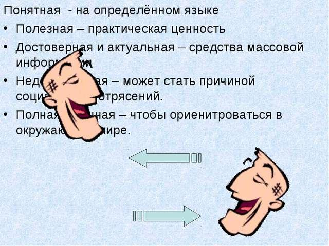 Понятная - на определённом языке Полезная – практическая ценность Достоверная...