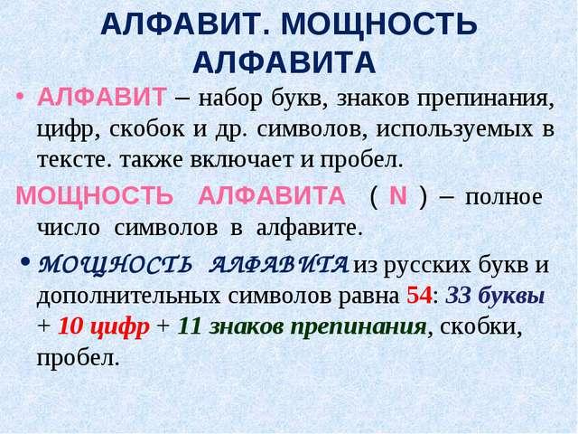 АЛФАВИТ. МОЩНОСТЬ АЛФАВИТА АЛФАВИТ – набор букв, знаков препинания, цифр, ско...