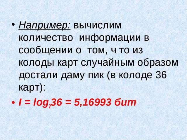 Например: вычислим количество информации в сообщении о том, ч то из колоды ка...