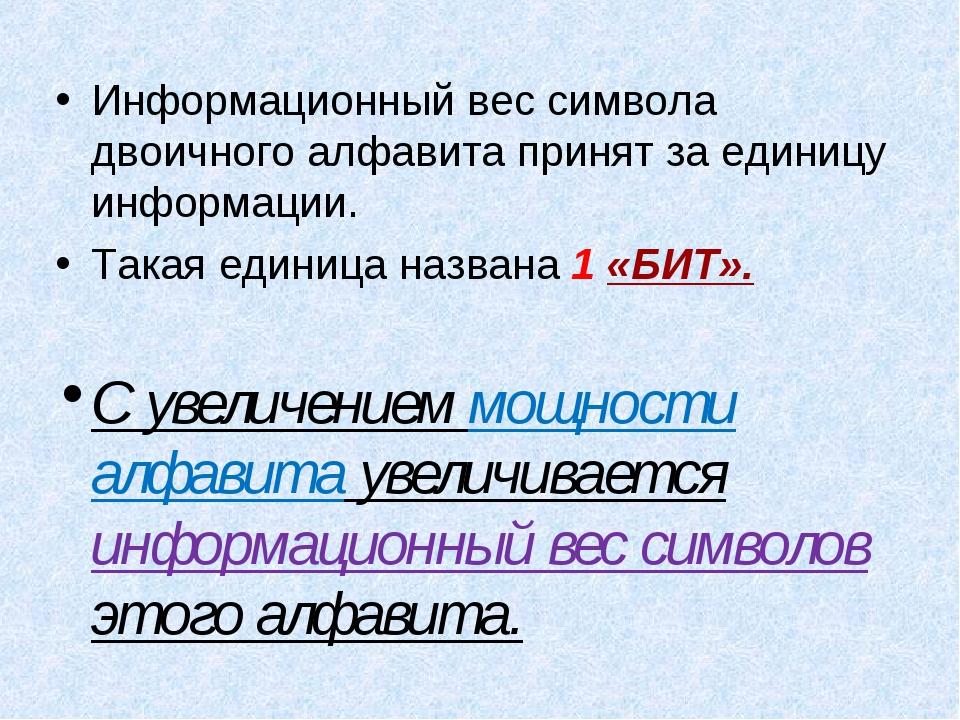 Информационный вес символа двоичного алфавита принят за единицу информации. Т...