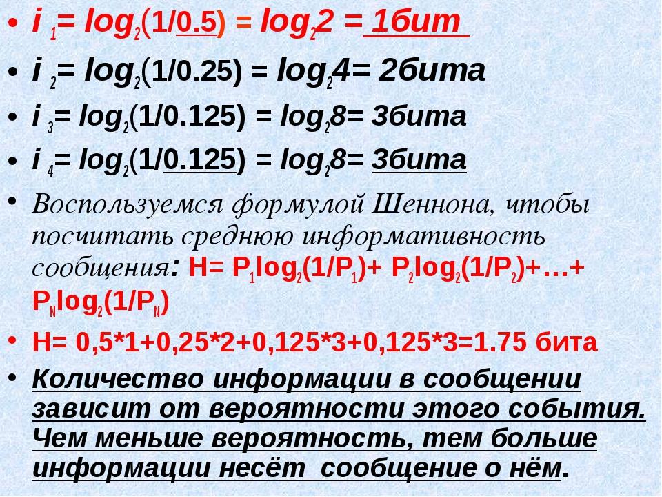 i 1= log2(1/0.5) = log22 = 1бит i 2= log2(1/0.25) = log24= 2бита i 3= log2(1/...