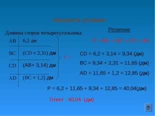 Запишите условия Длинны сторон четырехугольника Решение СD = 6,2 + 3,14 = 9,