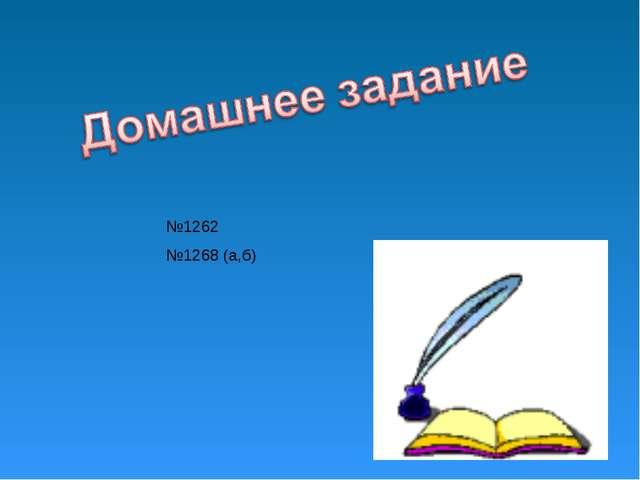 №1262 №1268 (а,б)