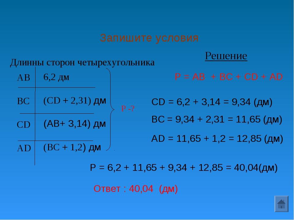 Запишите условия Длинны сторон четырехугольника Решение СD = 6,2 + 3,14 = 9,...