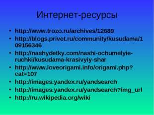 Интернет-ресурсы http://www.trozo.ru/archives/12689 http://blogs.privet.ru/co