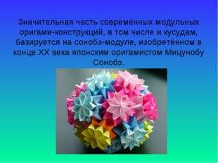 Значительная часть современных модульных оригами-конструкций, в том числе и к