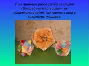 И на примере работ детей из студии «Волшебная мастерская» мы продемонстрируе