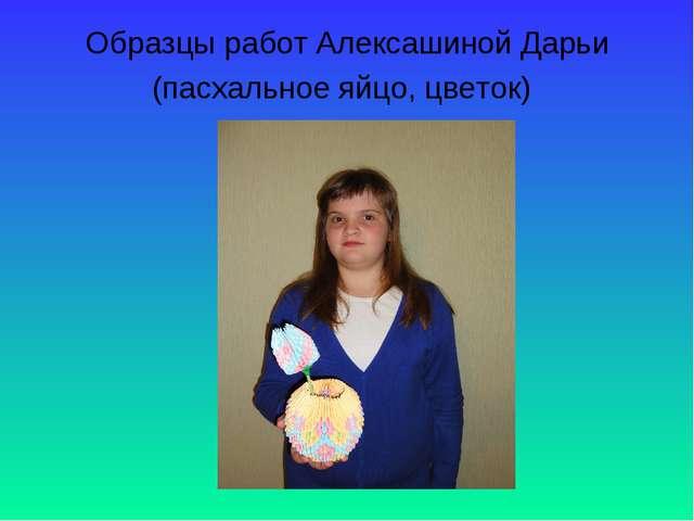 Образцы работ Алексашиной Дарьи (пасхальное яйцо, цветок)
