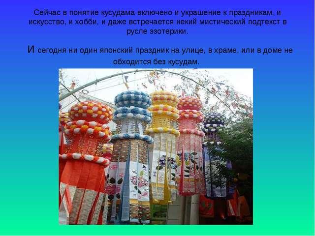 Сейчас в понятие кусудама включено и украшение к праздникам, и искусство, и...