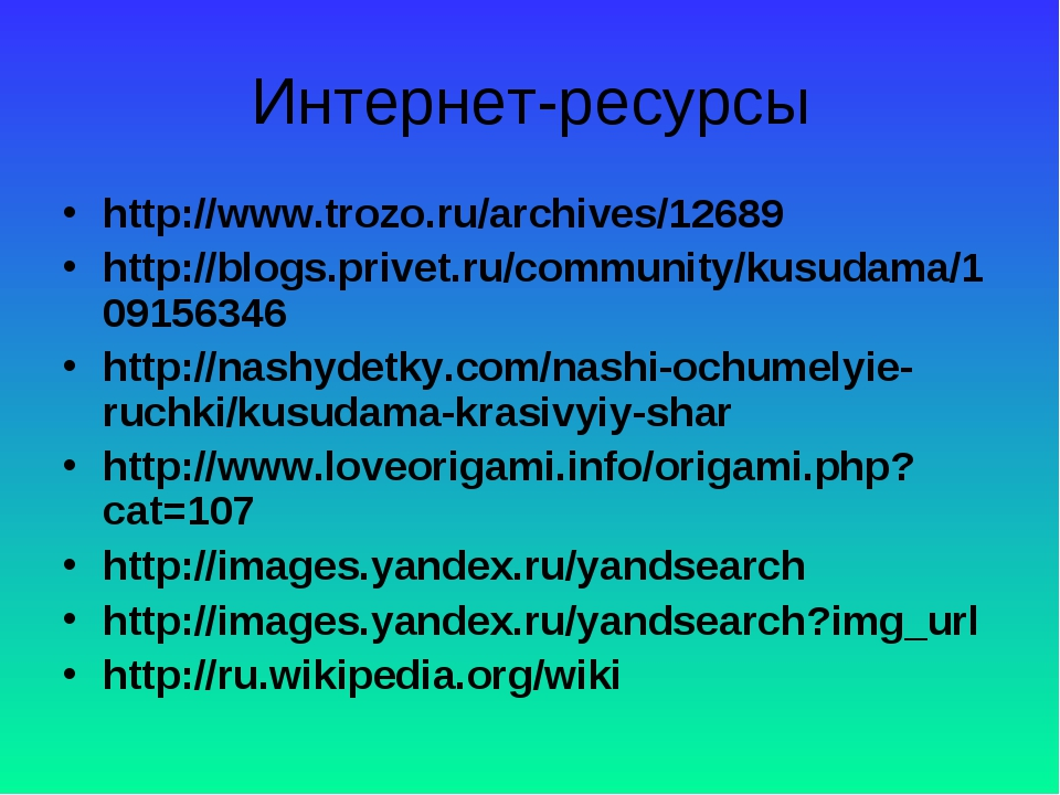 Интернет-ресурсы http://www.trozo.ru/archives/12689 http://blogs.privet.ru/co...