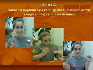 Этап 4. Наносим коричневую (или др.цвет- в зависимости от вида гриба) гуашь н