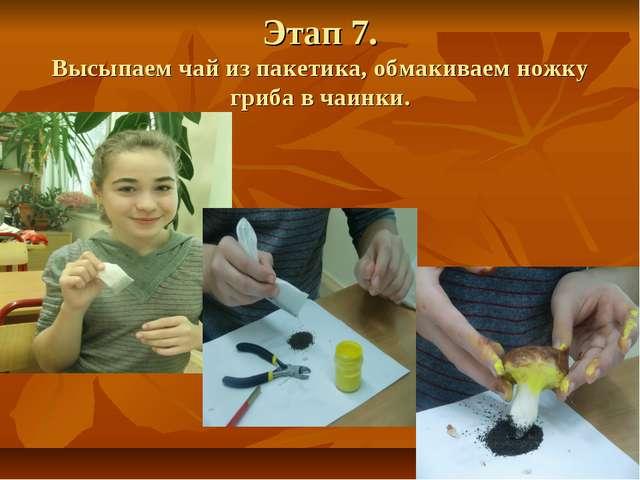 Этап 7. Высыпаем чай из пакетика, обмакиваем ножку гриба в чаинки.
