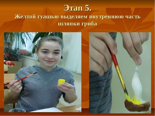 Этап 5. Желтой гуашью выделяем внутреннюю часть шляпки гриба
