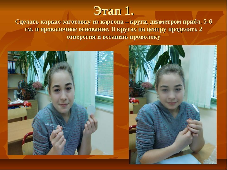 Этап 1. Сделать каркас-заготовку из картона – круги, диаметром прибл. 5-6 см....
