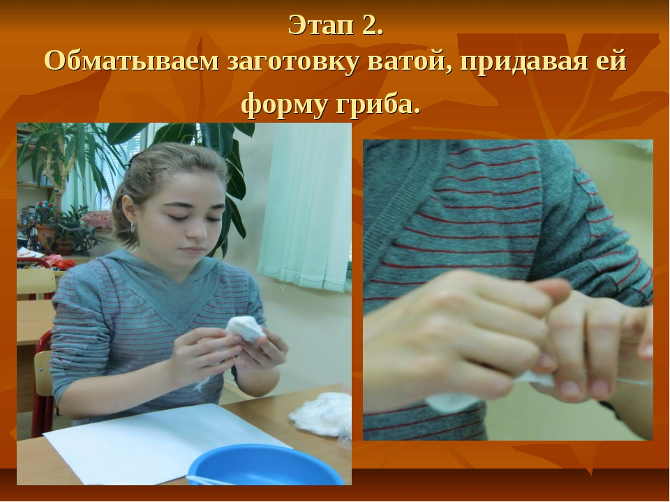 Этап 2. Обматываем заготовку ватой, придавая ей форму гриба.