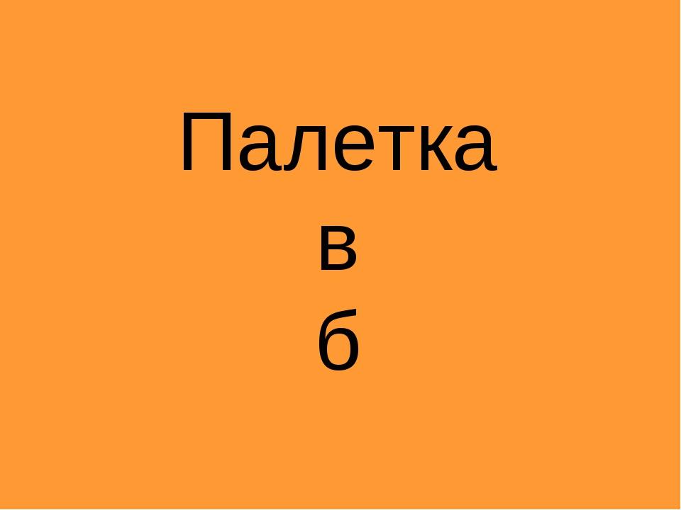 Палетка в б