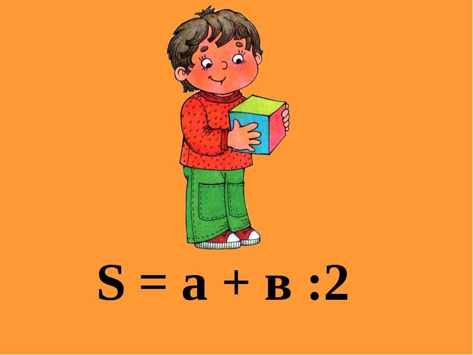 S = a + в :2