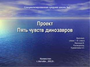 Проект Пять чувств динозавров Выполнил: ученик 1 «Б» класса Воронцов М. Руков